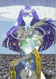 Houseki no kuni (Land of the Lustrous) vol.7 Afternoon KC comics Haruko Ichikawa