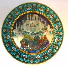 """Rare! VILLEROY & BOCH Russia Fairy Tales PLATE 1981 """"IN SEARCH OF THE FIREBIRD"""""""