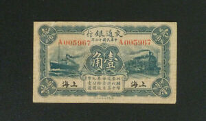 China Banknote - 1927 10 Cents Shanghai VF (P141a) Bank of Communications