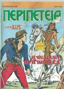 "GREECE GREEK EDITION COMIC MAGAZINE ""ΠΕΡΙΠΕΤΕΙΑ"" Νο 696 (338) ΛΟΧΑΓΟΣ ΜΑΡΚ"