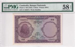 1955 Cambodia 5 Riels P-2 PMG 58 EPQ Choice About UNC