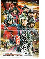 The Patriot Yue Fei - Jing Zhong Yue Fei - Historical Drama - Chinese Subtitle