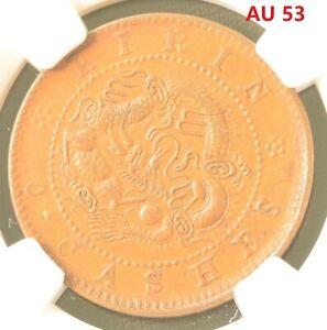 1901 CHINA Kirin 10 Cent Copper Dragon Coin NGC AU 53 BN