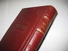 Sefer Ha-chinuch Hebrew 613 Mitzvot & Reasoning book HACHINUCH Chinuch