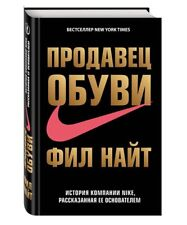 Shoe Dog A Memoir by the Creator of Nike by Phil Knight Продавец обуви Russian
