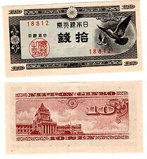 JAPON JAPAN IMPERIAL Billet 10 SEN ND 1947 P84 PIGEON NEUF UNC