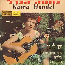 "NAMA HENDEL - My Garden (1962 VINYL EP 7"" ISRAEL)"