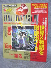 FINAL FANTASY VIII 8 Art Material Visual Guide Book w/Poster Sticker