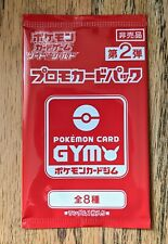 SEALED GYM PROMO BOOSTER PACK, Pokemon Cards Rare Japanese birthday Gift Vol 2