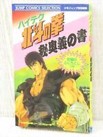 HOKUTO NO KEN Fist of the North Star Guide w/Map Famicom Book 1986 SH
