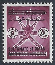 OMAN 1971 SG 138 MINT NEVER HINGED VERY RARE