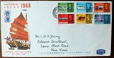Hong Kong – 1968 Pictorial Set (Ships) on FDC – Super Condition (CB1)
