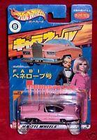 2001 Hot Wheels Japan Charawheels FAB 1 Thunderbirds Pink #CW23