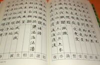 Initiation of Japanese Sutra Copying SHAKYO book from Japan calligraphy #0818