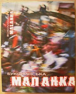 2014 Ukrainian photo album Bukovinian Malanka New year Christmas Festival
