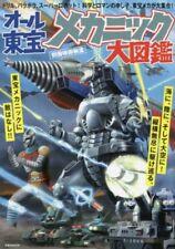 Movie Toho mechanic lecture book Godzilla Mechagodzilla Jet Jaga