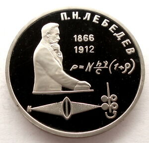 RUSSIA 1 ROUBLE 1991 BU Proof Y#261 125th Anniv. Birth of P. N. Lebedev. O9.5