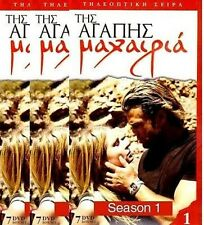 TIS AGAPIS MAHAIRIA (Maheria) GREEK TV SERIES - 21 DVD - 3 BOXES - DELUXE NEW !