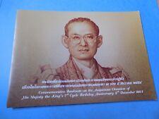 Commemorative 100 Baht Thai Banknote on King Phumipol 70th Birthday Anniversary