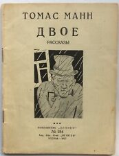 "THOMAS MANN ""DIE HUNGERNDEN"" Very Rare FIRST RUSSIAN EDITION. "" ДВОЕ"". 1928."