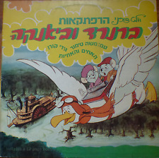 disney disneyana 1978 LP-THE RESCUERS -BERNARD & BIANCA -in hebrew -israelI  OST