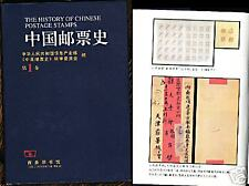 Book:THE HISTORY OF CHINESE POSTAGE STAMPS (1878-1896)