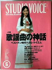 STUDIO VOICE MAGAZINE - VOL.197 MAY 1992 / HISTORY OF THE '70'S POPS / INFAS