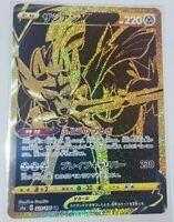 Pokemon Card Japanese - Zacian V UR Gold Rare 329/190 s4a - HOLO MINT~~IN HAND~~