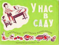 1961 VERY RARE In Our Garden Russian Soviet Coloring book ills by Kachanov