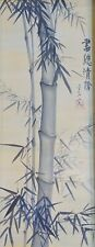 Very Fine Korean Sumi Ink Zen Hand Painting Bamboo Tree Signed Framed
