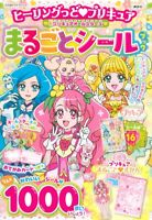 Healin' Good Precure & All Stars Stickers Book Japanese Kawaii Anime w/Tracking#