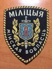 PATCH POLICE BELARUS - REGIONAL MINSK CAPITAL ! ORIGINAL!