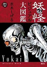 'NEW' Japanese Yokai Encyclopedia by Shigeru Mizuki / Japan picture book