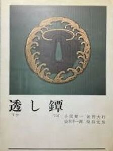 Japanese Sword Book SUKASHI TSUBA Kokubo Kenichi 1968 Japan