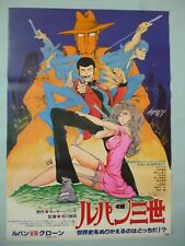 """Lupin The 3rd """"Lupin vs  the Clone""""  Movie poster  Japan anime 1978 NM Rare!"""