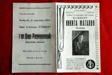 NIKITA MAGALOFF PIANO RUSSIAN 1939 EXYU CONCERT PROGRAM