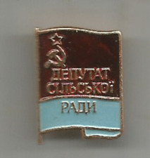 RUSSIAN USSR SOVIET UKRAINE RURAL VILLAGE/TOWN COUNCIL DEPUTY POLITICAL BADGE