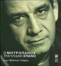 DIMITRIS MITROPANOS - Tragoudaei Giannis Spanos / Greek Music CD