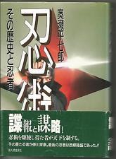 Ninjutsu Sono Rekishi by Okuse Heishichiro Ninja History Book Japanese HC DJ