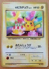 Japanese Birthday Pikachu 025 2nd Anniversary White Star Holo Pokemon Card *Mint