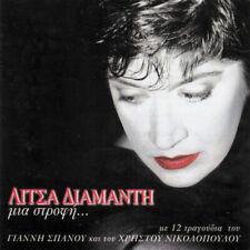 LITSA DIAMANTI - Mia Strofi / Rare Greek Laika Music CD Spanos & Nikolopoulos