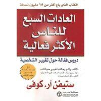 The seven habits of in arabic / رواية العادات السبع للناس الأكثر فعالية بالعربية