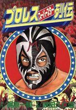Mil Mascaras Wrestling Superstar Manga Japanese Comic