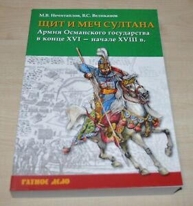 Army of the Ottoman state in the late XVI-early XVIII century Military Book