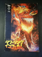 The Towering Inferno - Movie Pamphlet for the Japanese release - A4 Format