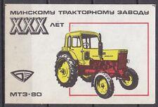 RUSSIA 1976 Matchbox Label - Cat.344K matt, XXX years, the Minsk Tractor Plant
