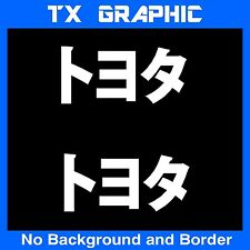 1 SET OF 2 : TOYOTA KANJI JAPANESE DECAL  JDM  STICKER COROLLA CAMRY