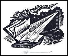 Leonenko Vasyl 1983 Exlibris X3 Bookplate Lighthouse Marine 106