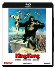 NEW KING KONG 1976 Blu-ray Japanese original HD remaster KADOKAWA