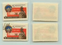Russia USSR 1961 SC 2506 MNH and used . f1346